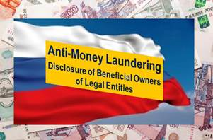 Russian Anti-Money Laundering Law Amendment:  Disclosure of Beneficial Owners